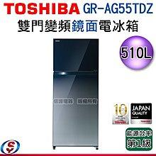 可議價【新莊信源】510公升【TOSHIBA 東芝 雙門變頻玻璃電冰箱】GR-AG55TDZ(GG) / GR-AG