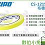 數位小兔【KUPO CS- 1215Y 黃 專業級燈光膠帶...