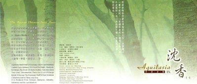妙蓮華 CK-7209-沉香I