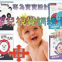 [現貨在台 台灣出貨]Fisher-Price 費雪早教卡 嬰兒視覺訓練卡 圖形認知卡 專為寶寶設計 寶寶早教 視覺激發