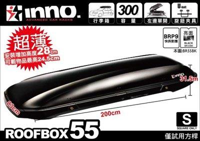 大桃園 INNO Roofbox55 BR55 薄型車頂行李箱 車頂箱 公司保固五年