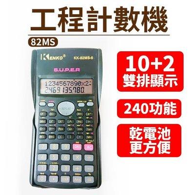 【傻瓜批發】(82MS)工程用計算機 ...