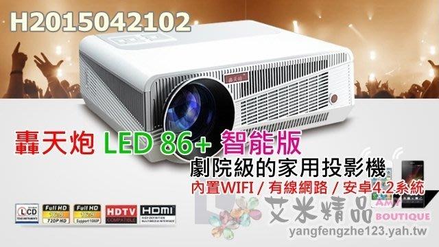 【艾米精品】LED86+智能版(贈送:雙用MHL3.0線)劇院級投影機3000流明1280x800像素UC40UC80