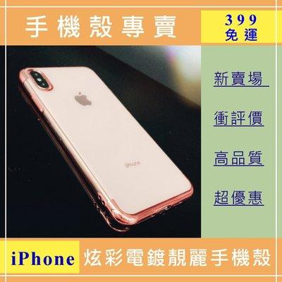 衝評價 促銷 iPhone 炫彩手機殼 保護套 防摔 X XsMax 11 11Pro 11ProMax
