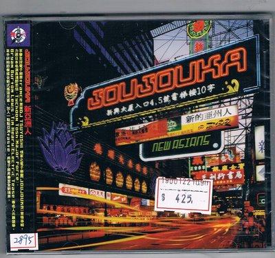 [鑫隆音樂]西洋CD-Joujouka :新亞洲人New Astans/全新/免競標