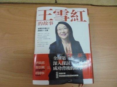 【嫺月書坊】H330    王雪紅的故事     張甄薇著     聯經出版     2012