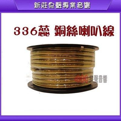 新莊【泉聲音響】JST高品質OFC99.997% 無氧銅喇叭線 336蕊 銅絲發燒線//1綑50米 特價下標賣場