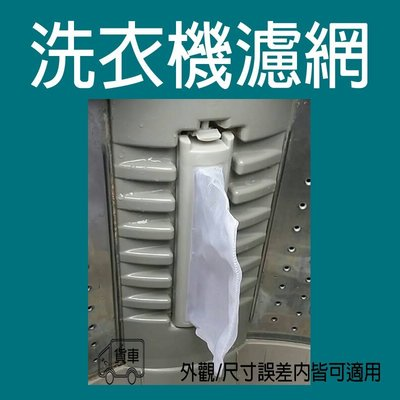 SHARP 洗衣機過濾網 ES-SD14TW ES-SQ138A 【厚網袋】 夏普洗衣機濾網 夏寶洗衣機濾網