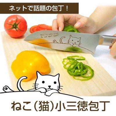日本 mere pere 貓咪 三德刀 不鏽鋼菜刀     水果刀(大)