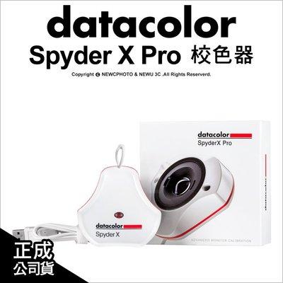 【薪創光華】Datacolor Spyder X Pro 校色器 螢幕校色器 攝影 設計 對色 校準 公司貨