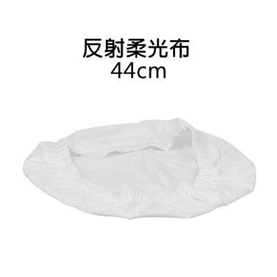 【EC數位】愛玲瓏 Elinchrom 美膚反射罩專用柔光布 44cm EL26232 美膚罩 雷達柔光罩 反射罩