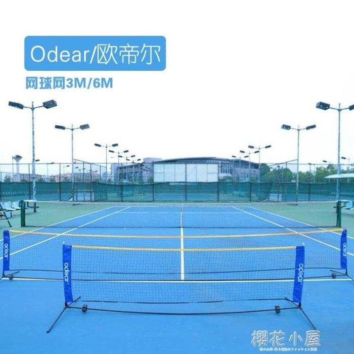 odear歐帝爾兒童球網3米/6米網球架子 移動便攜式網球架 網球球網