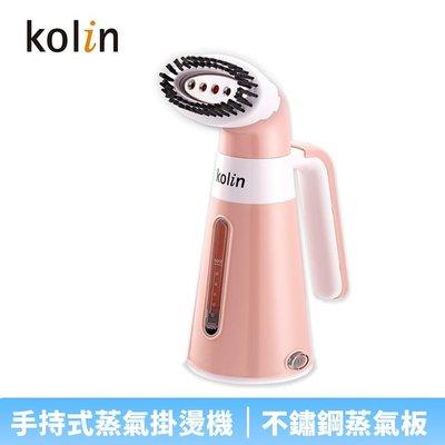 【♡ 電器空間 ♡】【Kolin 歌林】手持式蒸氣掛燙機(KAS-MN108)