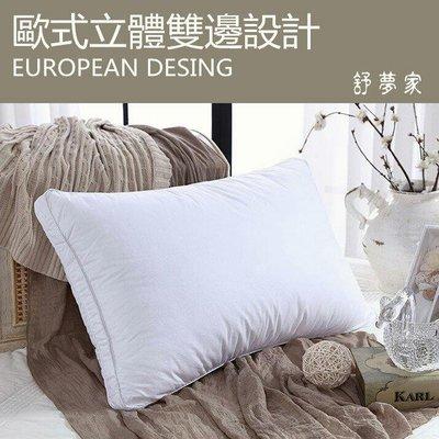 五星級御用羽之棉枕 飯店枕 2個下標區