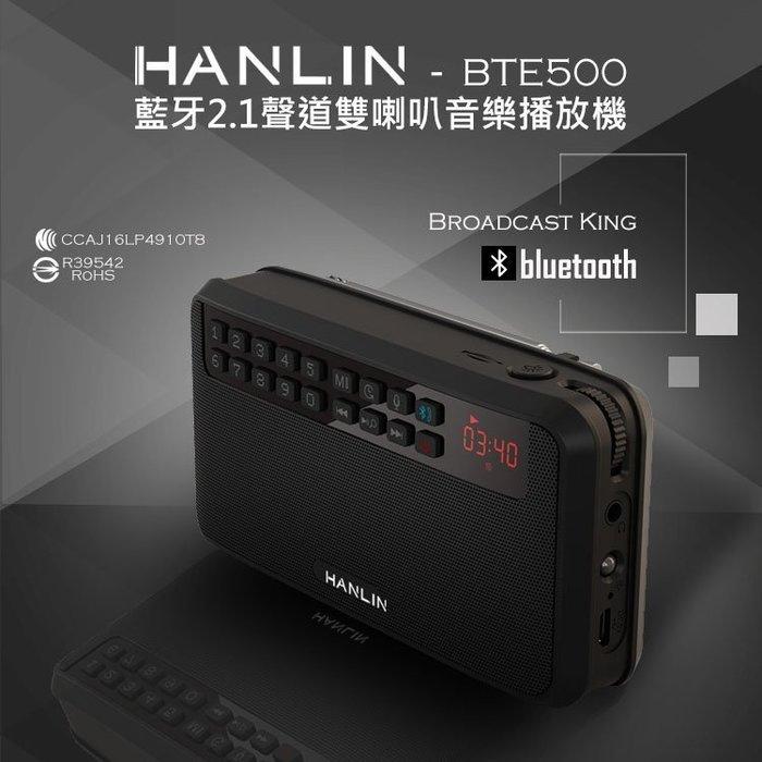 【全館折扣】 藍芽立體聲收錄播音機 HANLIN-BTE500 收音機 藍芽喇叭 錄音筆 LED燈 2.1雙聲道