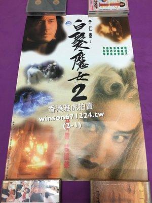 「港幣價格賣」香港電影 白髮魔女傳2(一套二張)電影海報 張國榮 林青霞 鍾麗緹