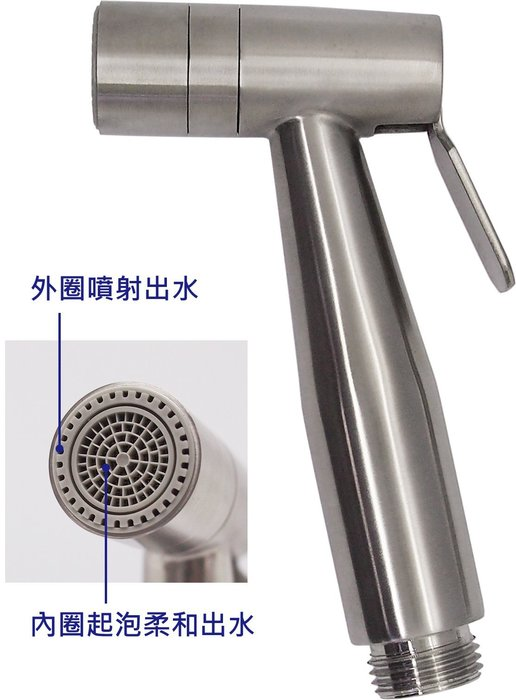 『沐雰衛浴』YS-113 304不鏽鋼 不銹鋼 洗屁屁 兩段出水 沖洗器 304 免痔 清洗器 (附過濾網止水墊防漏水)