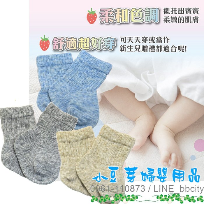 唯可 日製新生兒短襪/兒童襪/嬰兒襪 §小豆芽§ Weicker 唯可 日製新生兒短襪3入組(藍色系)