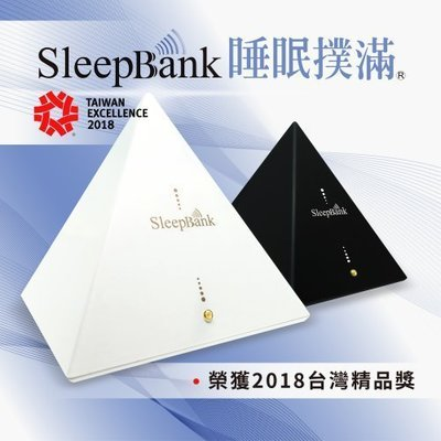 詢價再折XXXX SleepBank 睡眠撲滿 SB001 黑白2色任選 一觸即用 讓您一夜好眠!!