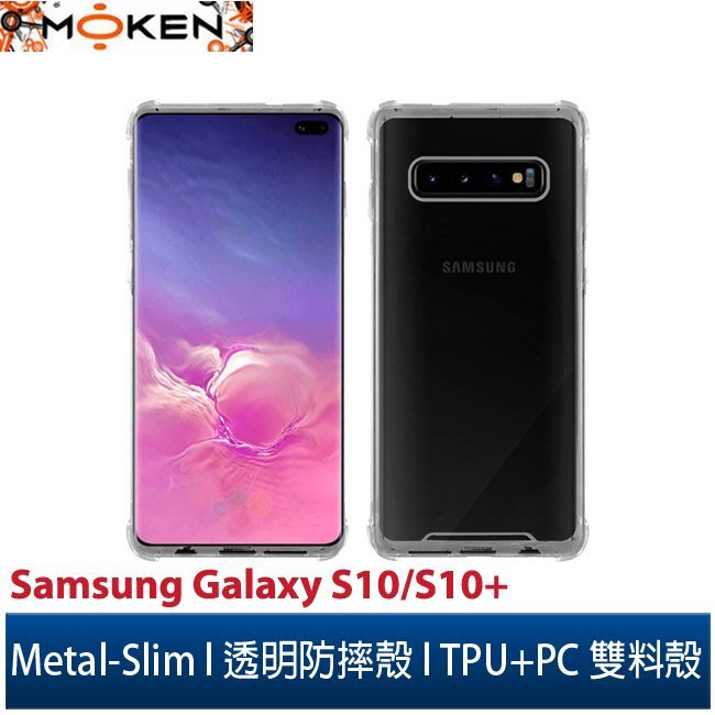 【默肯國際】Metal-Slim Samsung S10 (6.1吋)/S10+(6.4吋) PC+TPU時尚雙料保護殼