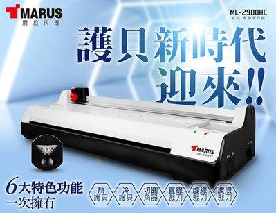 免運 MARUS A3 專業型 冷 / 熱 護貝 裁切 護貝機 ML-2900HC 圓角 美角 虛線刀 波浪刀 切裁刀