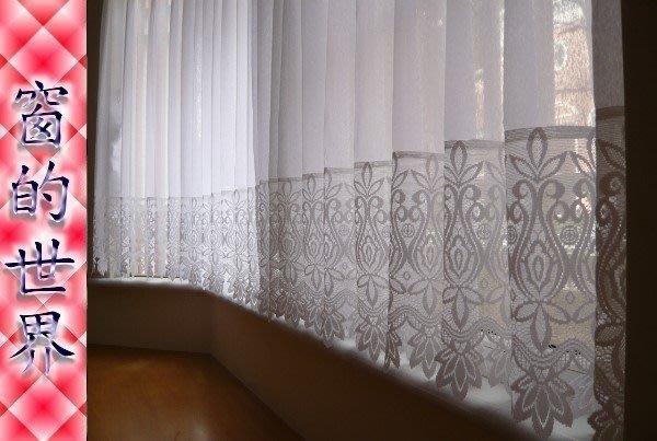【窗的世界】20年專業製作達人,造型窗紗窗簾#011
