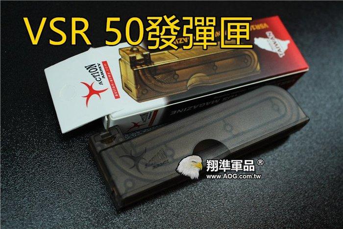 【翔準軍品AOG】Action Army VSR-10 / VSR-11 狙擊槍彈匣 (50發) D-10-09C