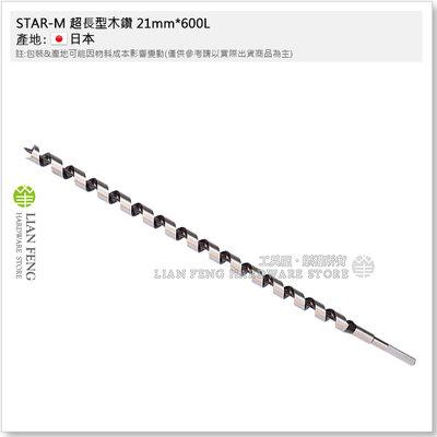 【工具屋】*含稅* STAR-M 超長型木鑽 21mm*600L 木工用 6L-210 小林式木工鑽尾 木材鑽孔 日本製