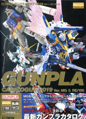 鋼普拉 目錄 2019《GUNPLA CATALOGUE 2019 MG&RE/100編》