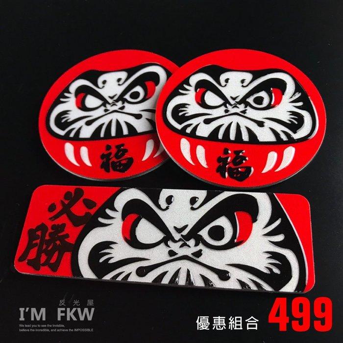 反光屋FKW 達摩不倒翁 8.4*2.8公分方形反光片+5.5公分圓形反光片 超優惠組合 雷霆S FORCE 勁戰五代