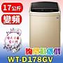 ☎詢問最低價☎ WT-D178GV LG洗衣機【全民電器】WT-SD176HVG WT-SD166HVG