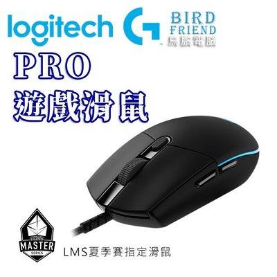 【鳥鵬電腦】Logitech 羅技 PRO 遊戲滑鼠 可自訂按鍵 RGB 內建記憶體 12000dpi 83公克 公司貨