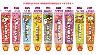 7-11 新年限定 三麗鷗猴年家族竹製環保筷 已絕版 全套