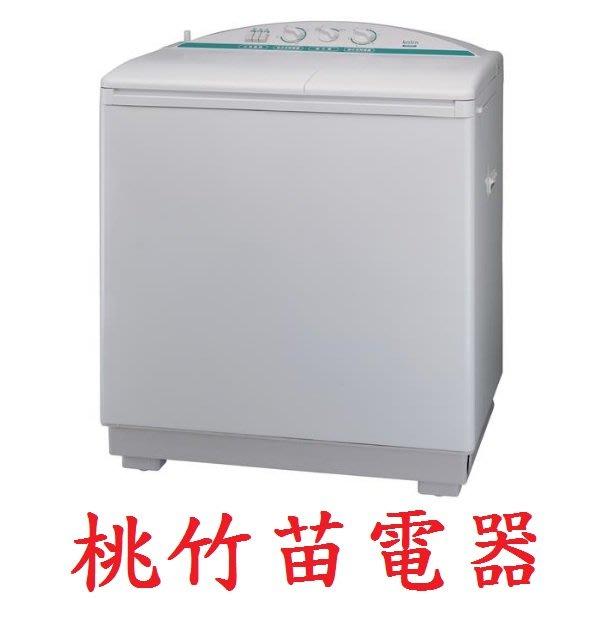 Kolin  KW-900P 歌林雙槽式9公斤洗衣機 桃竹苗電器 歡迎電聯0932101880