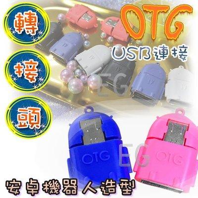 M1C24 安卓機器人OTG轉接頭 Micro USB連接 掀蓋式OTG數位轉接頭 小米3/1S/2S 紅米S4