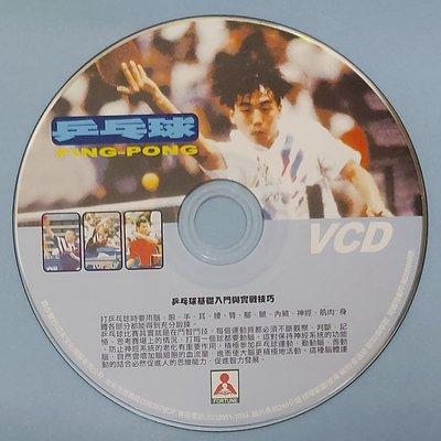 Ping-pong乒乓球基礎入門與實戰技巧VCD