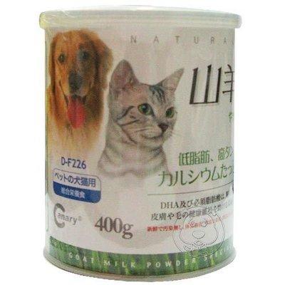 【🐱🐶培菓寵物48H出貨🐰🐹】Canary《犬貓專用》山羊奶奶粉-400g 特價319元自取不打折