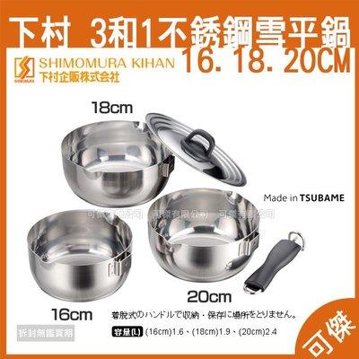 下村企販 YUKIHIRA-NABE 不鏽鋼雪平鍋 16/18/20CM 1.6/1.9/2.4L 雪平鍋 湯鍋