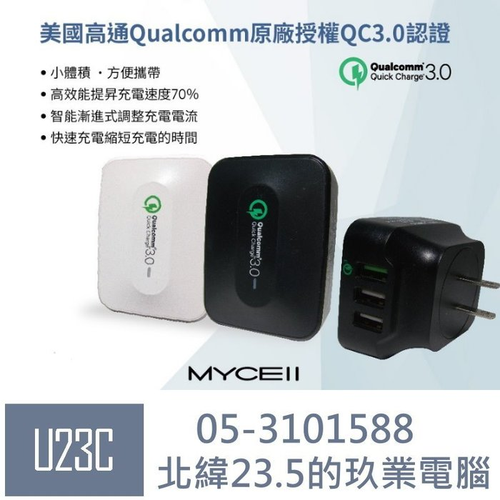 【嘉義U23C 含稅附發票】MYCE Qualcomm QC3.0 閃電快充 3USB旅行充電器 QC-028P