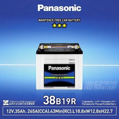 『灃郁電池』Panasonic 國際牌汽車電池 免保養 38B19R