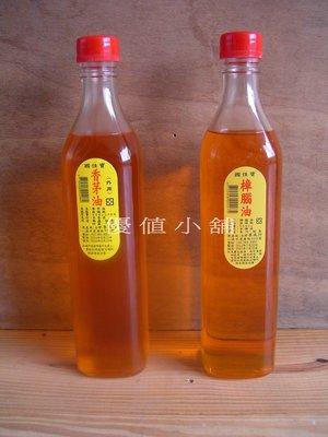 精緻精品 香茅油/樟腦油 (大玻璃罐 520cc)~~ 防蚊 驅蟲 防霉 去污 除臭