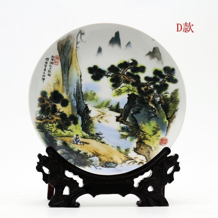 旦旦妙 景德鎮陶瓷器 家居客廳裝飾風景盤子 座山流溪 開心陶瓷27