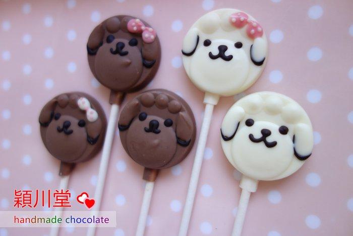 婚禮週邊-貴賓 狗狗造型巧克力  穎川堂手工巧克力 - 探房禮 二次進場 送客禮 桌上禮