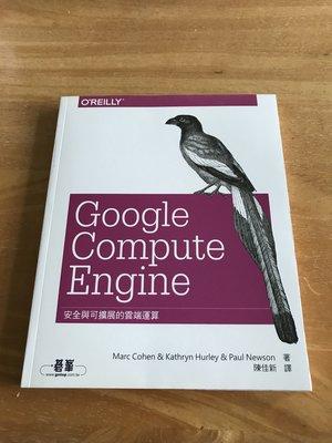 [點實成金] Google Compute Engine | 安全與可擴展的雲端運算 ISBN 978986347718
