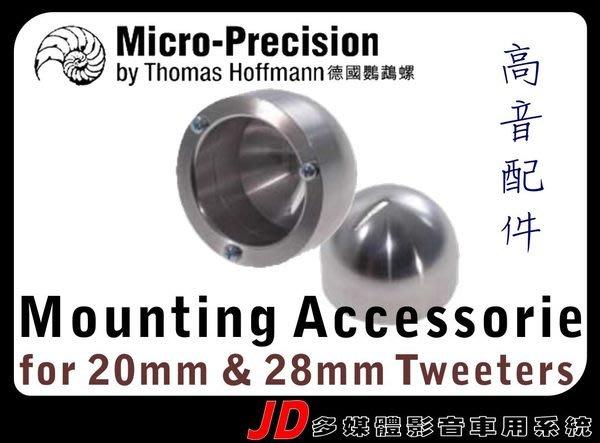 【JD 新北 桃園】Micro-Precision 德國鸚鵡螺 高音配件 低音配件 德國頂級手工車用喇叭系列!