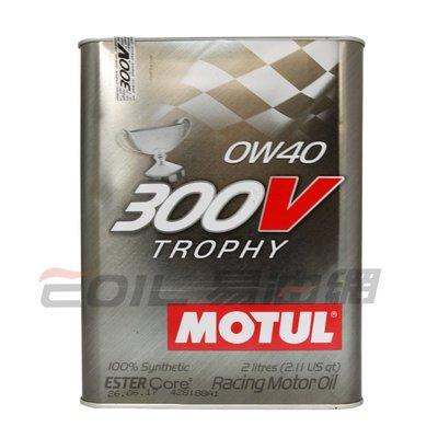 【易油網】Motul 300V TROPHY 0W40鐵罐 雙酯基全合成機油0W-40 非Shell ENI