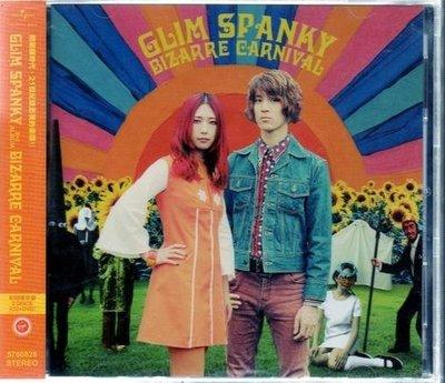 *【正價品】Glim Spanky//BIZARRE CARNIVAL~CD+DVD、初回限定盤-環球唱片、2017年