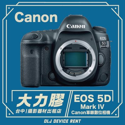 .【台中大力膠】攝影器材出租→ Canon 5D Mark IV (5D4) 出租|畢製|廣告|案件|拍片