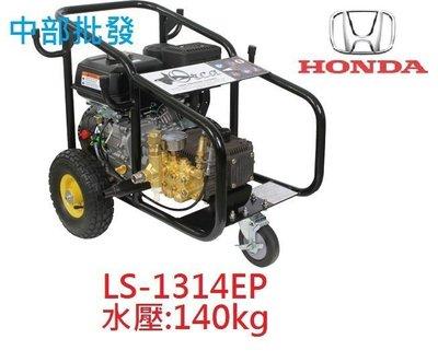 「工廠直營」高壓洗車機 高壓清洗機 非物理洗車機免運本田5.5HP 引擎洗車機 LS-1314EP 工作壓力140KG