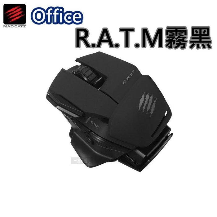 【一統電競】美加獅 Mad Catz Office R.A.T. M 無線藍芽 PC / Mac / Android